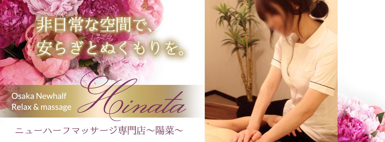 大阪ニューハーフマッサージHINATA~陽菜~平山陽菜(ヒラヤマヒナタ)