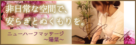 大阪NHマッサージHINATA