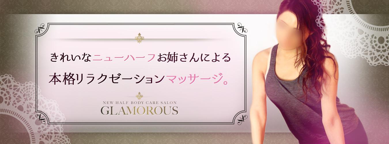 大阪ニューハーフマッサージ専門店GLAMOROUS|相澤彩香