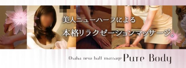 うたたねニューハーフマッサージ大阪店ピュアボディ堀田恵