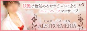 札幌NHマッサージアルストロメリア