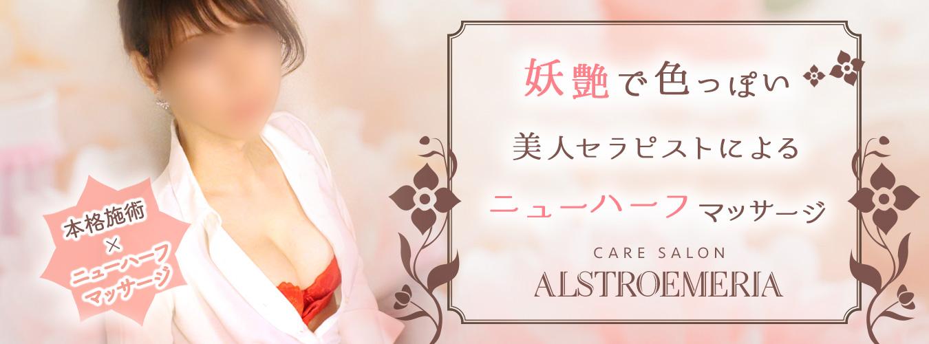札幌ニューハーフマッサージ専門店アルストロメリア|西川美南