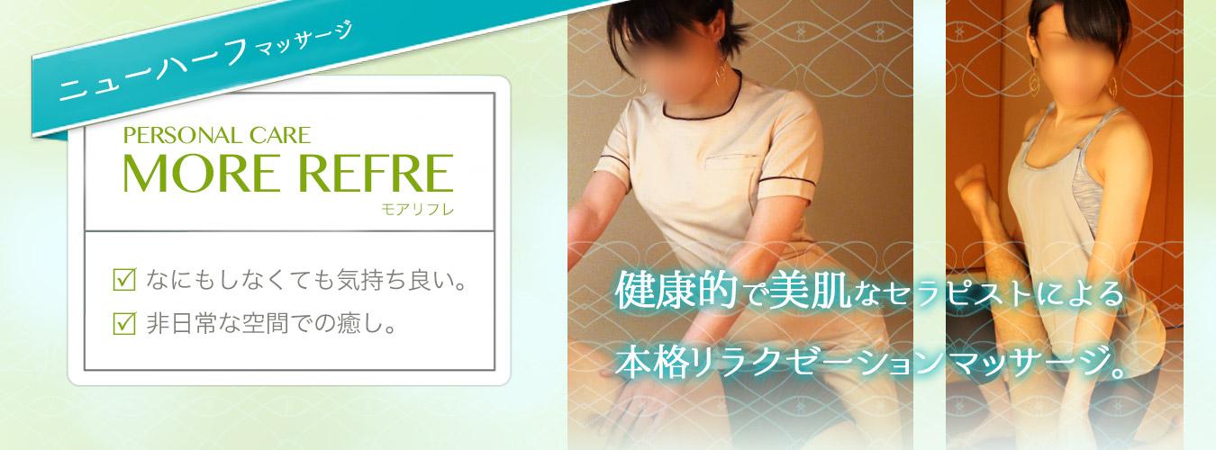 大阪ニューハーフマッサージ専門店MOREREFRE|平野翼