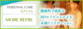 大阪のニューハーフマッサージMoreRefre