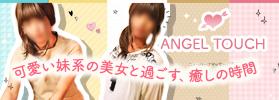 大阪のニューハーフマッサージANGEL-TOUCH