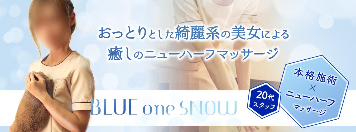 大阪ニューハーフマッサージ専門店BLUEoneSNOW|森本雪菜