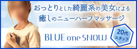 大阪のニューハーフマッサージBLUEONESNOW