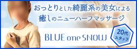 大阪のニューハーフマッサージBLUEONESNOW