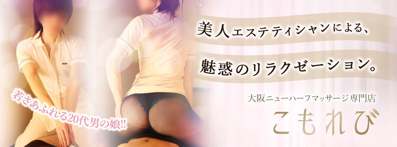 大阪ニューハーフマッサージ専門店こもれび|中川杏奈