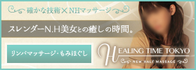 東京のニューハーフマッサージHEALING-TIME