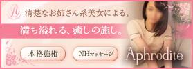 仙台ニューハーフマッサージAphrodite