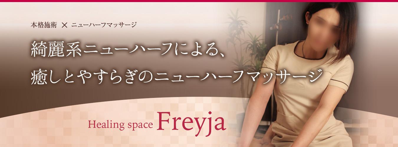 大阪ニューハーフマッサージ専門店Freyja|塚田千晶