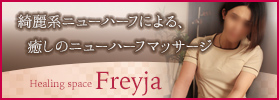 Healing Space Freyja