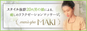 東京のニューハーフマッサージMEN'S-SPA-MAKI