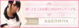 名古屋NHマッサージNAGOMIYA