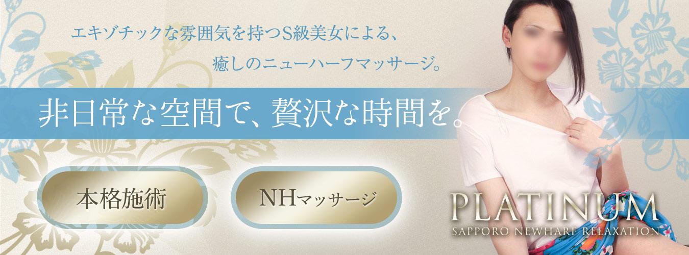 札幌ニューハーフマッサージ専門店PLATINUM|松嶋美月