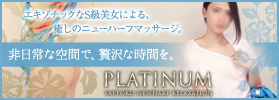 札幌のニューハーフマッサージPLATINUM