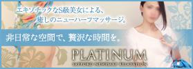 札幌のニューハーフマッサージPLATIUM