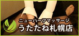 うたたねニューハーフマッサージ札幌店