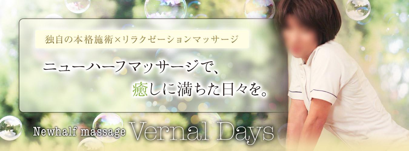 うたたねニューハーフマッサージ仙台店VernalDays杉原充希