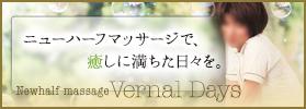 仙台NHマッサージVernalDays