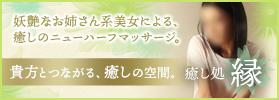 仙台NHマッサージ縁