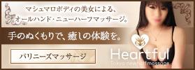 東京のニューハーフマッサージHEARTFUL