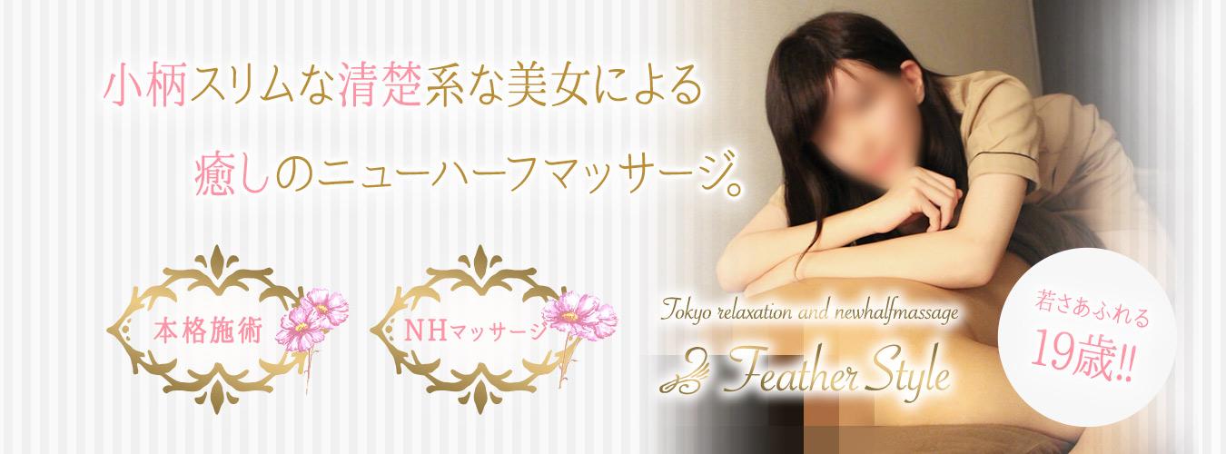 東京ニューハーフマッサージ専門店FeatherStyle