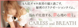 """東京のニューハーフマッサージCARESSANDBREATH;"
