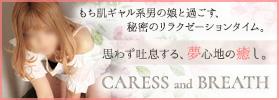 東京のニューハーフマッサージCARESS-and-BREATH