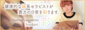 大阪のニューハーフマッサージirodori