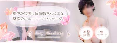 福岡のニューハーフマッサージJoy Healing