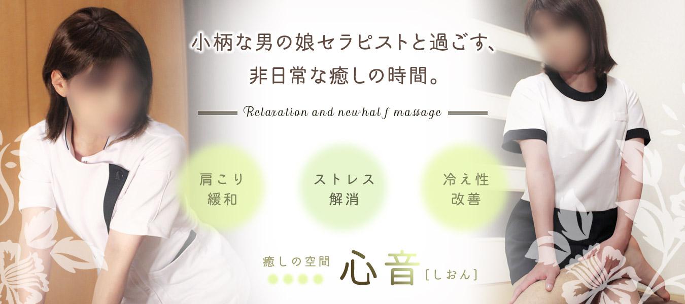名古屋ニューハーフマッサージ専門店心音|川崎瑠璃(カワサキルリ)