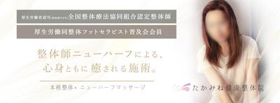 東京NHマッサージたかみね健康整体院