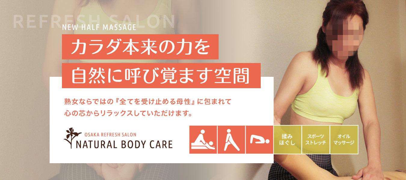 大阪ニューハーフマッサージ専門店NATURAL-BODYCAREはこちら
