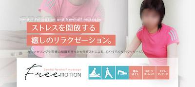 仙台のニューハーフマッサージMEDICAL-CARE-FREE-MOTION