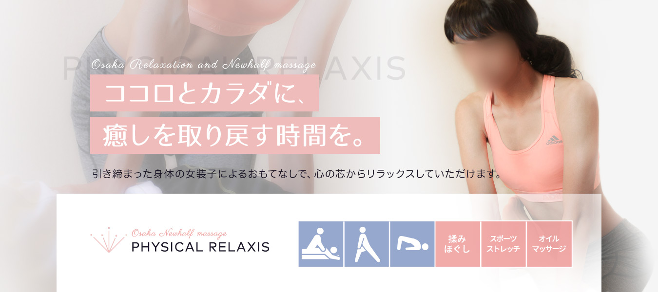 大阪ニューハーフマッサージ専門店PYSICAL-RELAXISはこちら