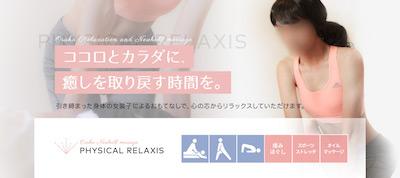 大阪のニューハーフマッサージPHYSICAL-RELAXIS