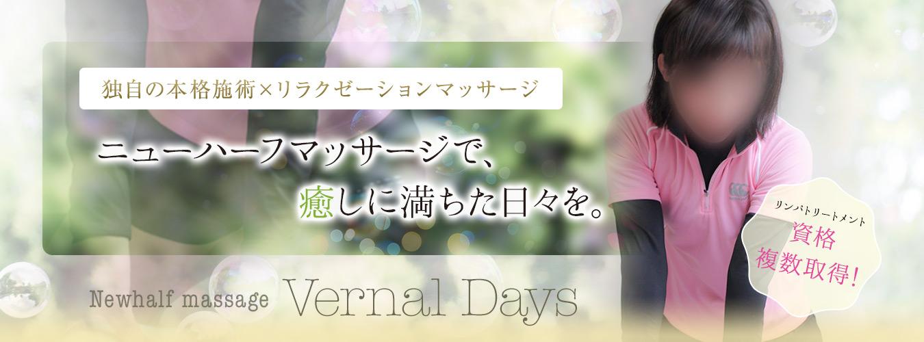 仙台ニューハーフマッサージVernalDays杉原充希(スギハラミツキ)