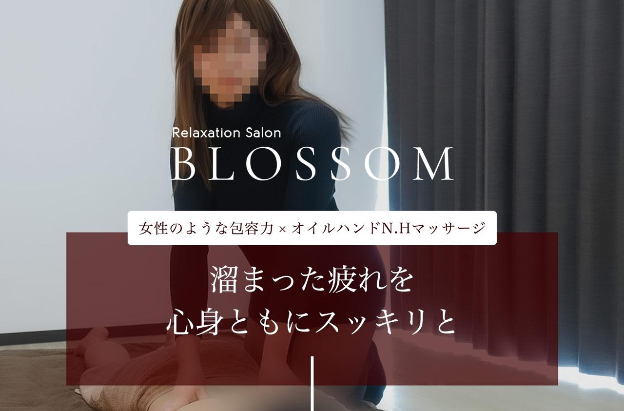 大阪ニューハーフマッサージ専門店RelaxationSalonBLOSSOMはこちら