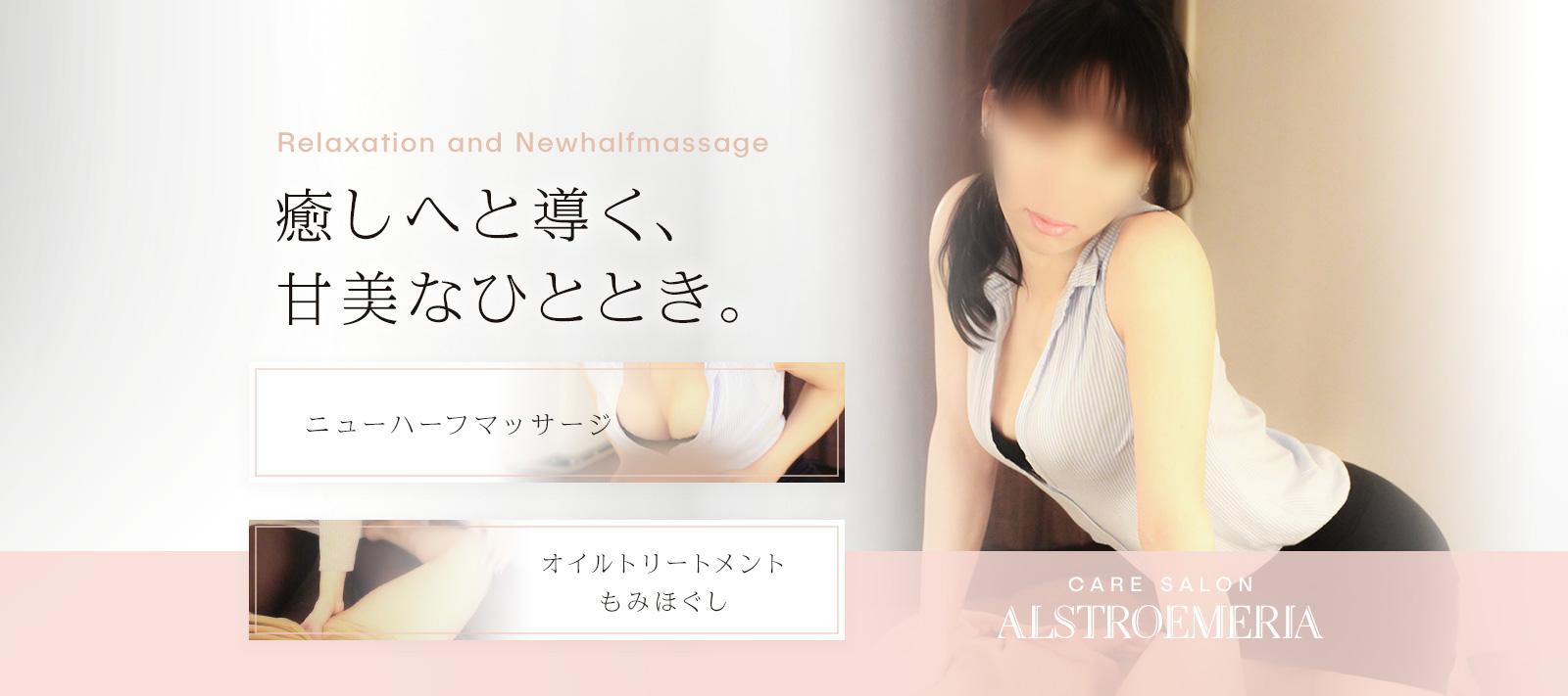 札幌ニューハーフマッサージ専門店アルストロメリアはこちら