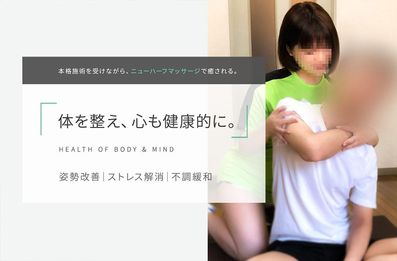 東京NHマッサージ  E-SMILE MAKE