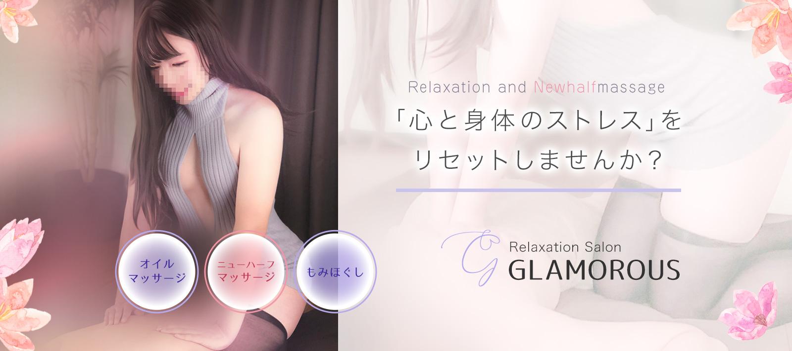 名古屋ニューハーフマッサージ専門店GLAMOROUS|望月菜々美(モチヅキナナミ)はこちら