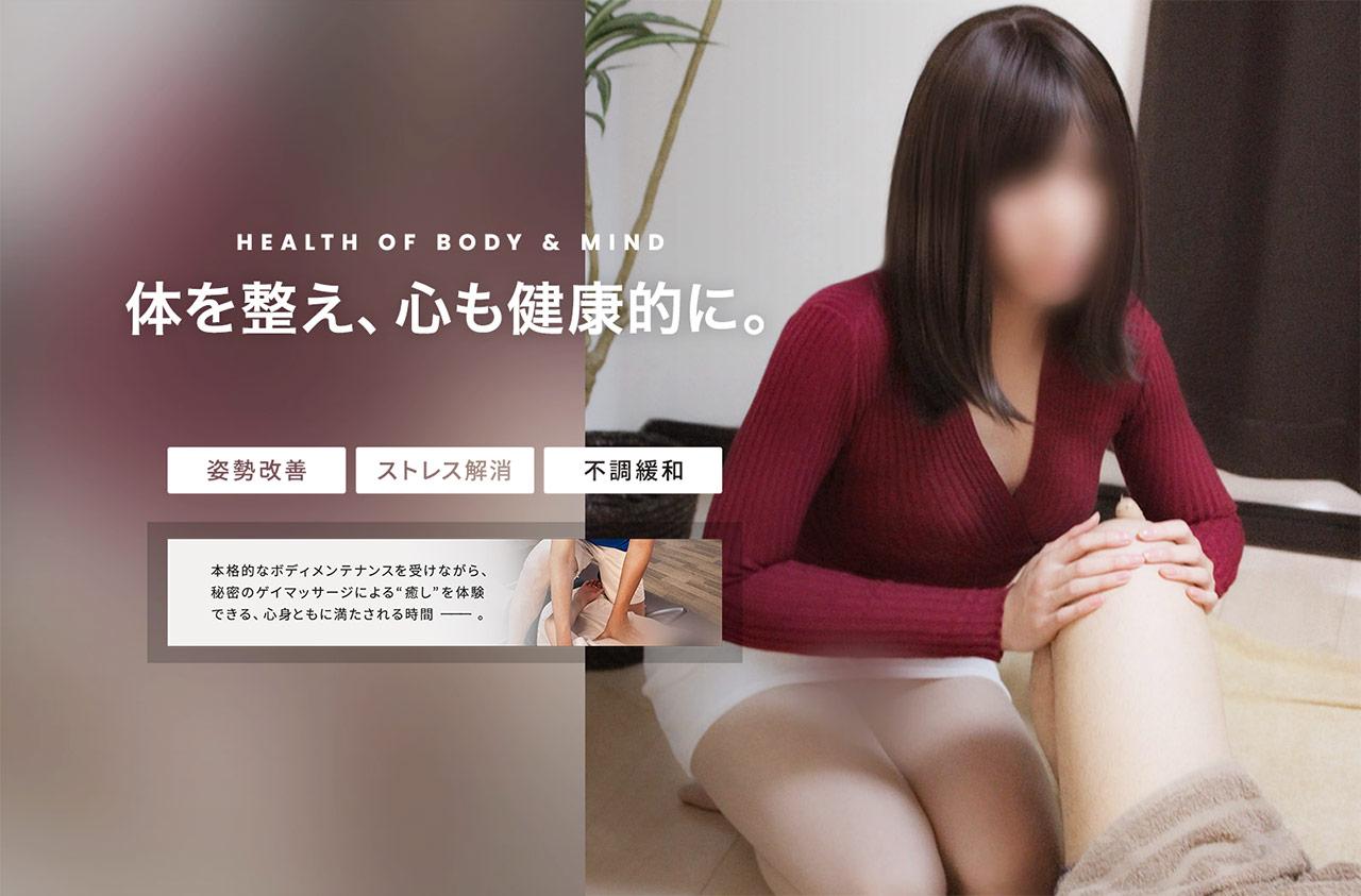 東京ニューハーフマッサージ専門店IYASHILIFEはこちら