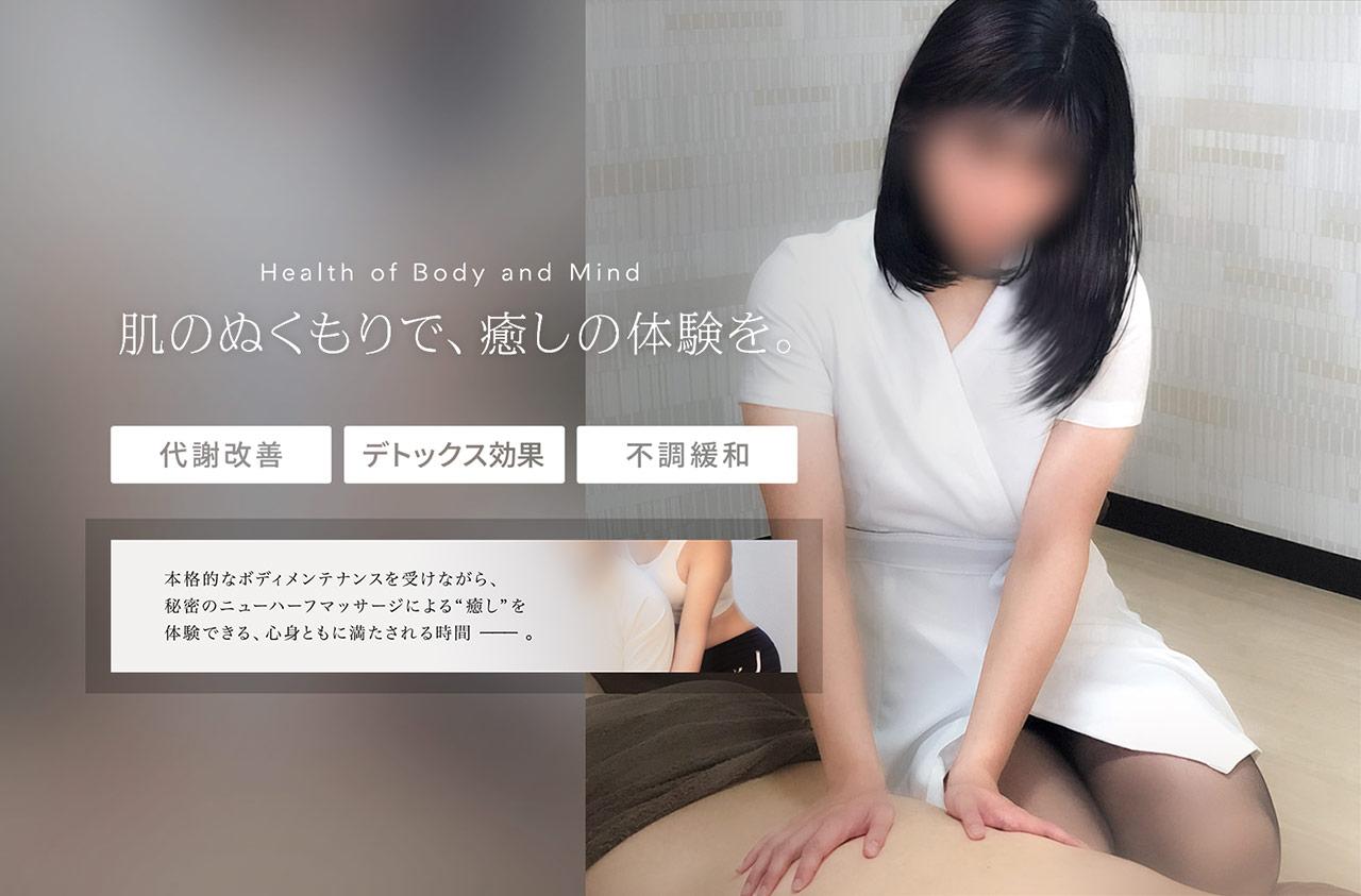 大阪ニューハーフマッサージ専門店HealingConciergeはこちら