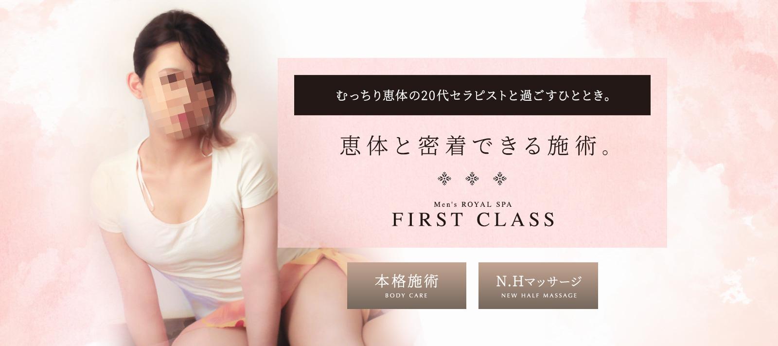 大阪ニューハーフマッサージ FIRST CLASS