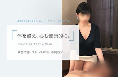 東京NHマッサージNATURAL REFRE