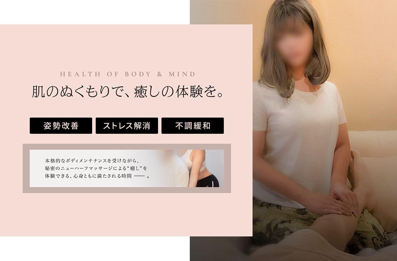 秋田ニューハーフマッサージ専門店PERSONALBODYCAREAXIAはこちら
