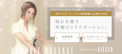 福岡NHマッサージRELAXATION SALON SIESTA