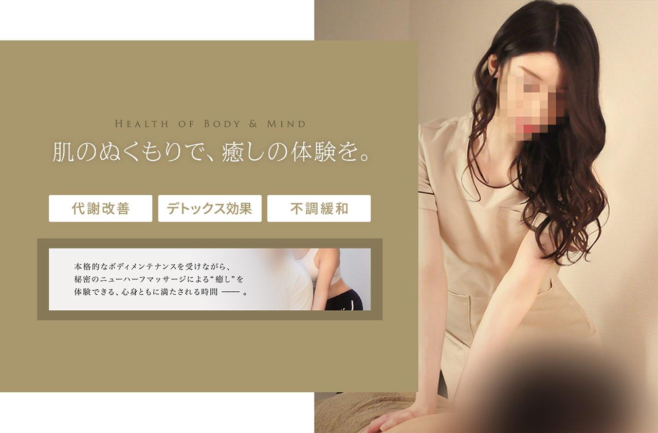 東京ニューハーフマッサージ専門店HealingPlaceESSENCEはこちら
